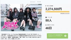 【衝撃】最強アイドルがクラウドファンディングしたら一気に220万円突破した件 / おこさまぷれ〜と。