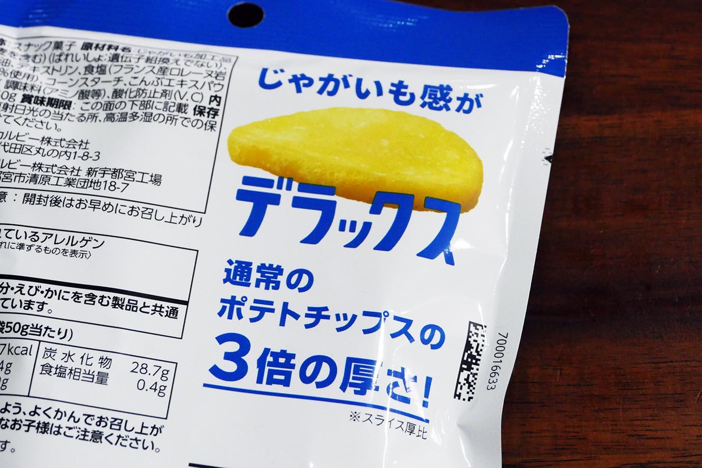 potato-deluxe2