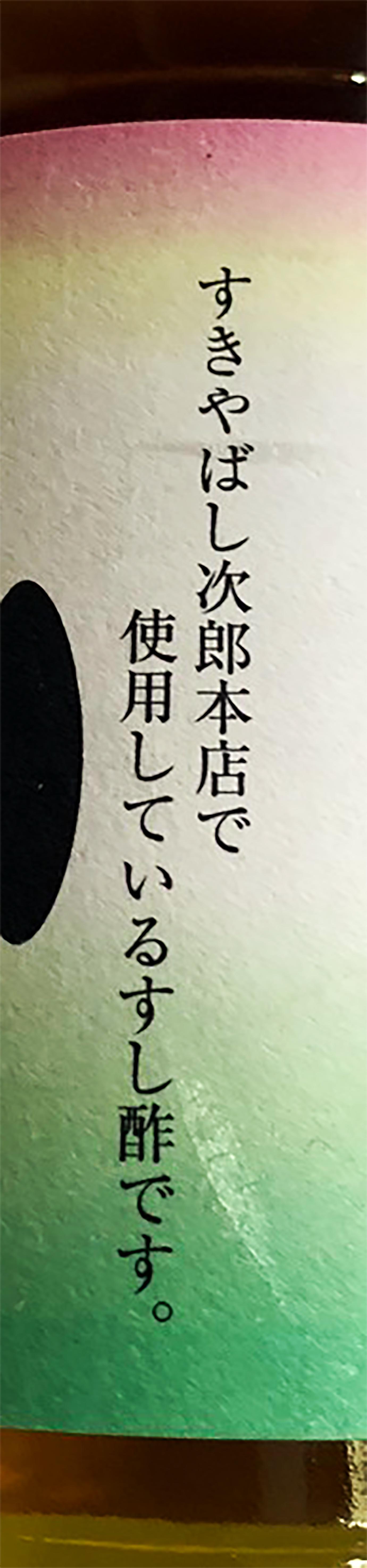 sukiyabashi-jiro7