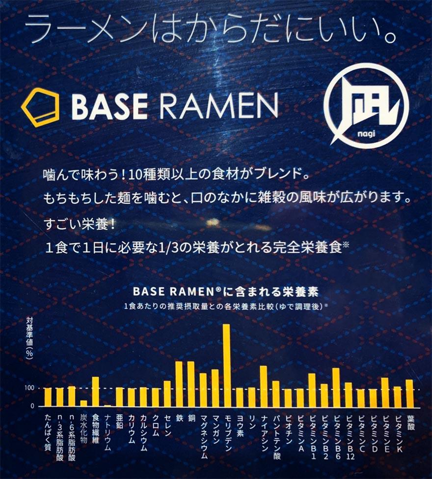 base-ramen-nagi4