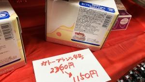 【衝撃】クリスマスケーキはイブの昼間に買うな! 深夜や翌日は半額になるぞ(笑)!