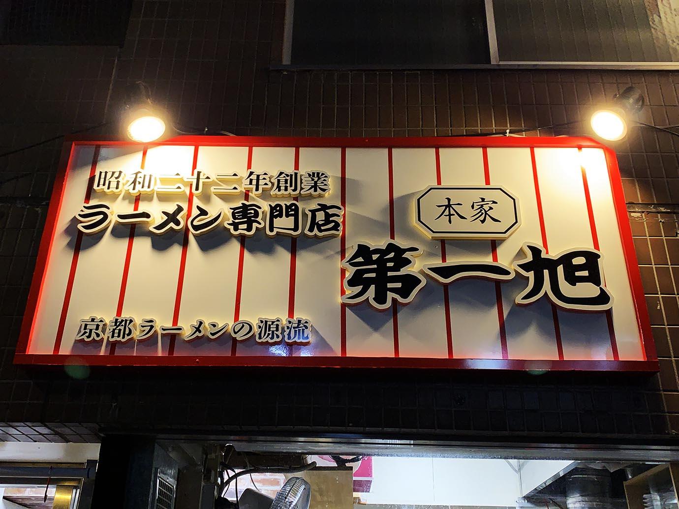 daiichi-asahi-tokyo1