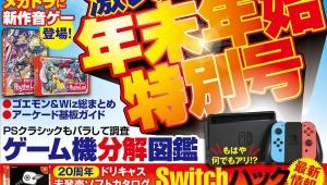 【朗報】伝説のゲーム雑誌ゲームラボ復活 / 月刊誌ではなくムックとして不定期発刊「売れないと次はない」
