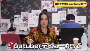 【話題】漫画家・東村アキコ先生がユーチューバー企画開始 / 東村先生の事務所を動画で公開