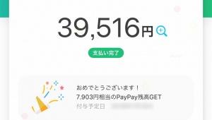 【最強】PayPay支払でポイント還元を三重取りする方法 / 現金で買うよりかなり得する