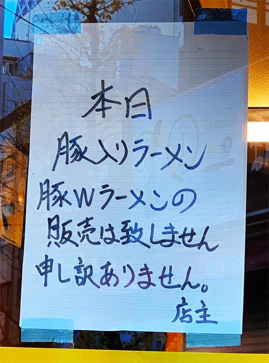 ramen-jiro-toshikoshi-soba5