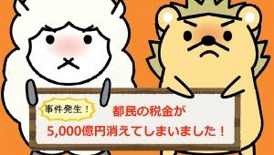 【緊急事態】東京都が日本国にブチギレ激怒 / 公式サイトで異例の怒りコメント「事件発生! 都民のお金が消えた!」