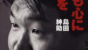 【話題】島田紳助の隠された8つの秘密 / 衝撃情報「昔は泥棒だった」「上沼恵美子をM1審査員にしたのは紳助だった」