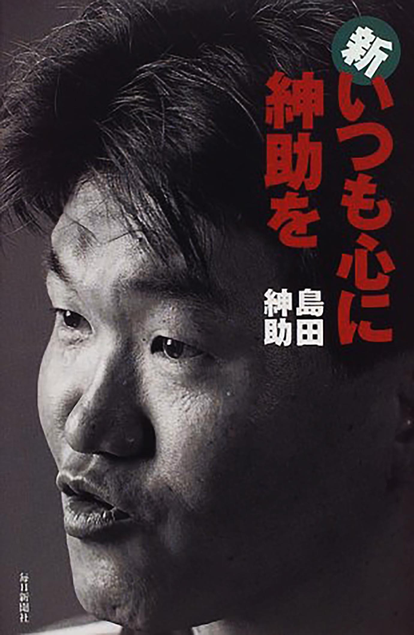 shimada-shinsuke