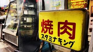 【極上グルメ】焼肉専門お肉屋さん「スタミナキング」のウマさは神域 / 肉はすべて手切り
