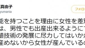 【話題】ジャーナリスト渡辺真由子が女性差別する医学界に苦言「男性が産めないから女性が産んでいるのやで」