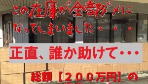 【激怒】中国人と韓国人が嫌がらせでAmazon大量返品 / 日本人ショップが悲鳴「人災が起こり全滅しました」「助けてください」
