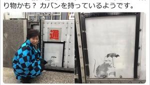 【緊急事態】小池百合子都知事のバンクシーの落書き容認 / 東京都に落書き増加の危機「ヤバいことになった」