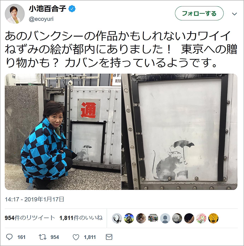 banksy-graffiti-art-tokyo4
