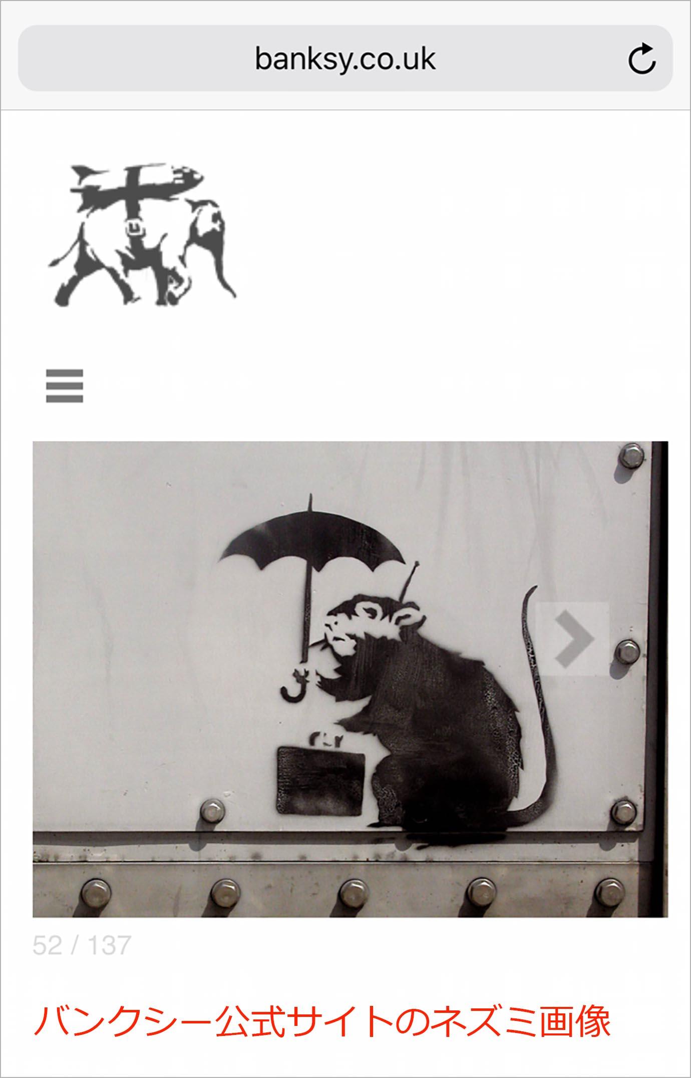 banksy-tokyo