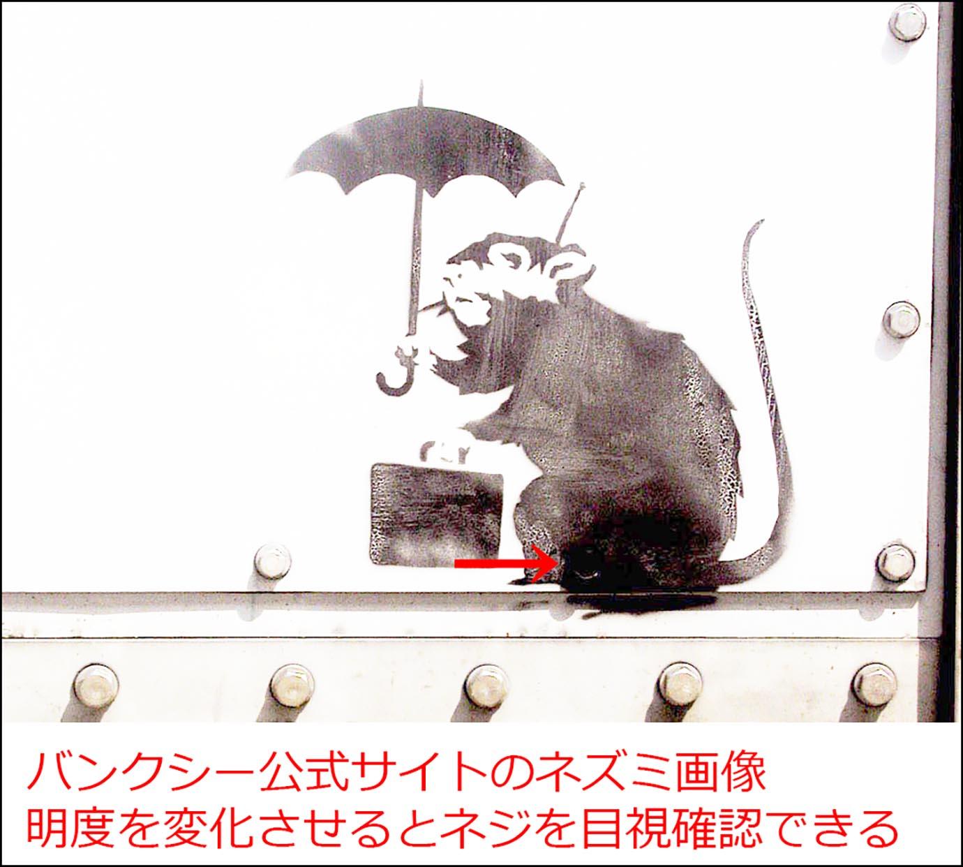 banksy-tokyo2