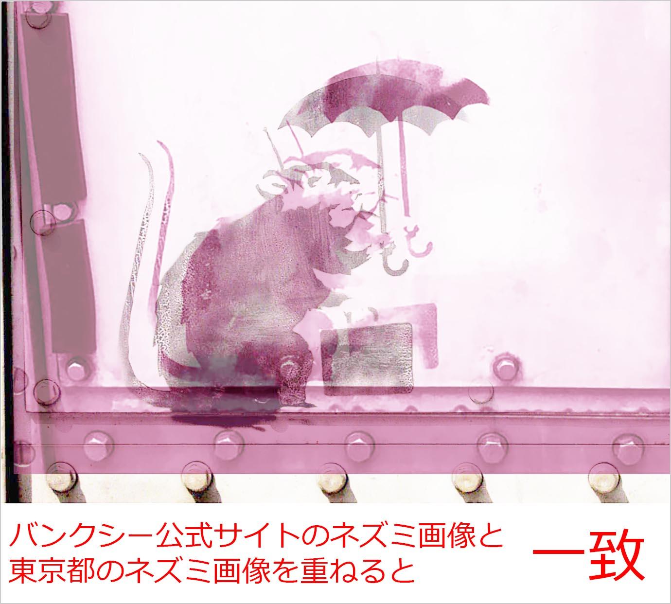 banksy-tokyo5