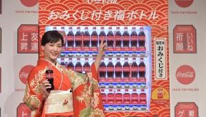 【話題】全70種の「福ワード」が書かれたコカ・コーラ発売中 / 綾瀬はるかがイベントで「福のおすそわけ」