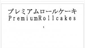 【炎上】ティラミス店パクリ会社gramが「ローソンのプレミアムロールケーキ」も商標登録 / 乗っ取りの総合商社か