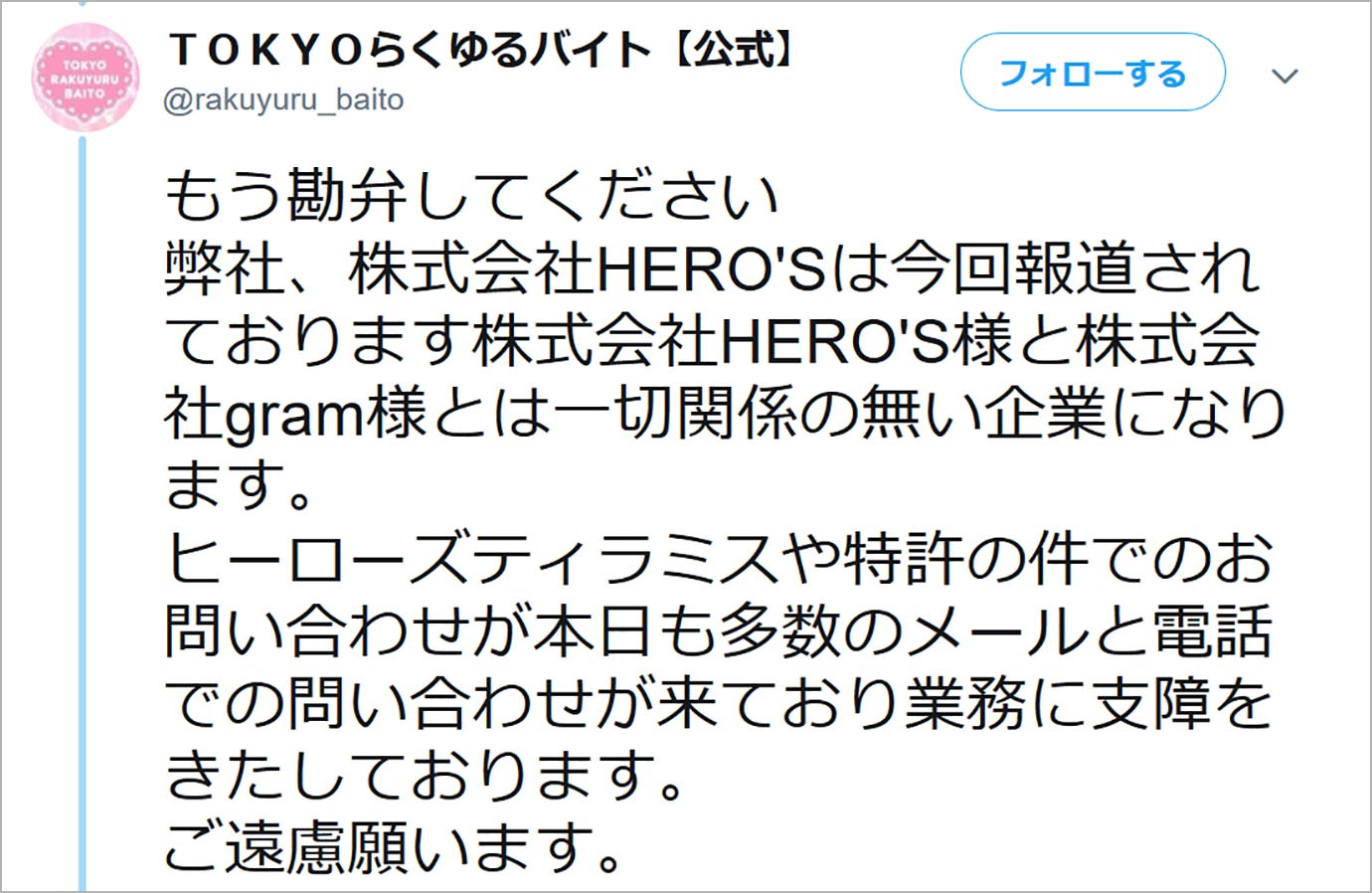 gram-heros-pakuri1