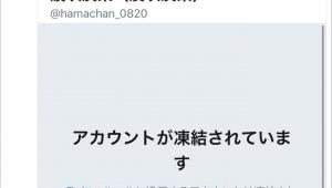 【緊急事態】AKB48メンバーが次々とTwitterアカウント凍結 / NGT48暴行事件の影響か