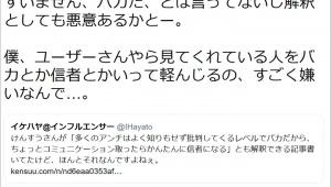 【炎上】イケハヤ氏の悪意感じるコメントにけんすう氏が不快感「人をバカとか信者とか軽んじるのすごく嫌い」