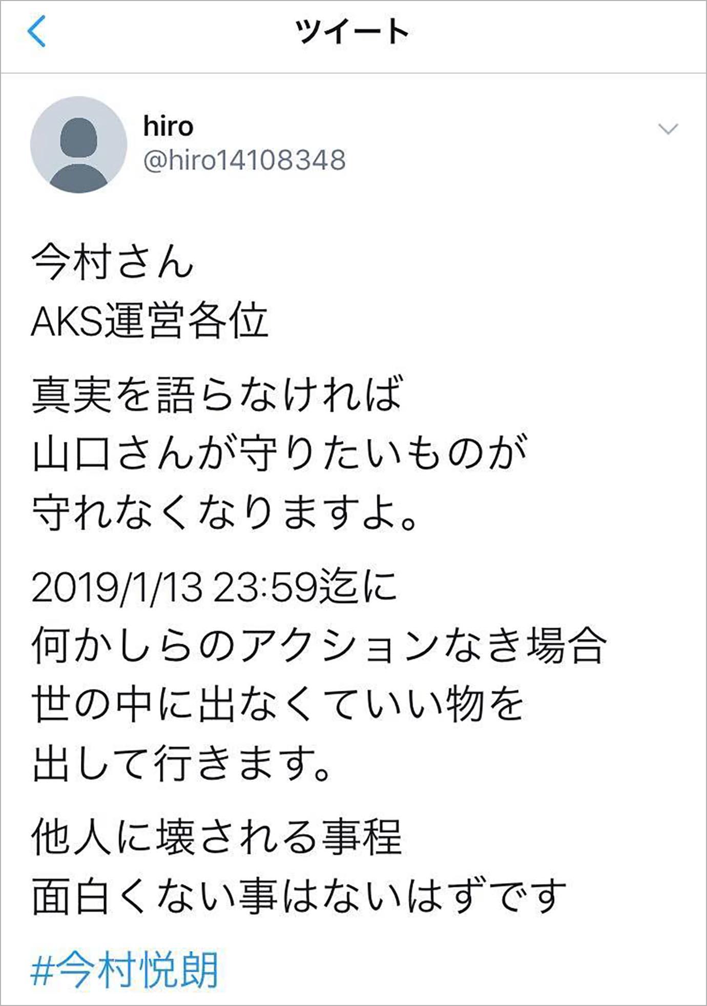 ngt48-yamaguchi-hiro1408348-03