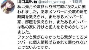 【衝撃】NGT48メンバー緊急逮捕か / 山口真帆の証言が事実ならば暴行事件の黒幕はNGT48メンバー