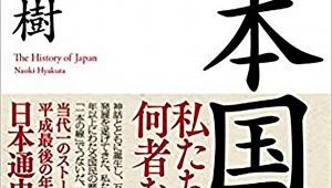 【炎上】百田尚樹先生「ブックオフに並んだら作家を辞めていい」→ ブックオフ「結構あるけどね」→作家人生終了へ