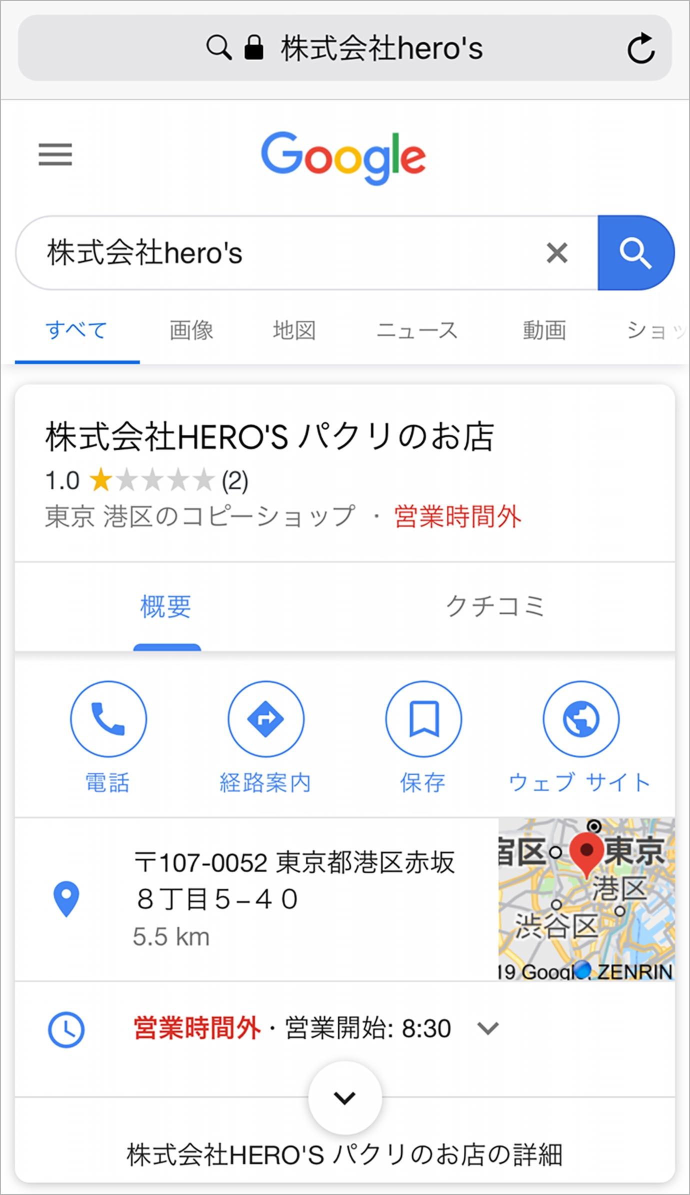 pakuri-tiramisu-heros-google