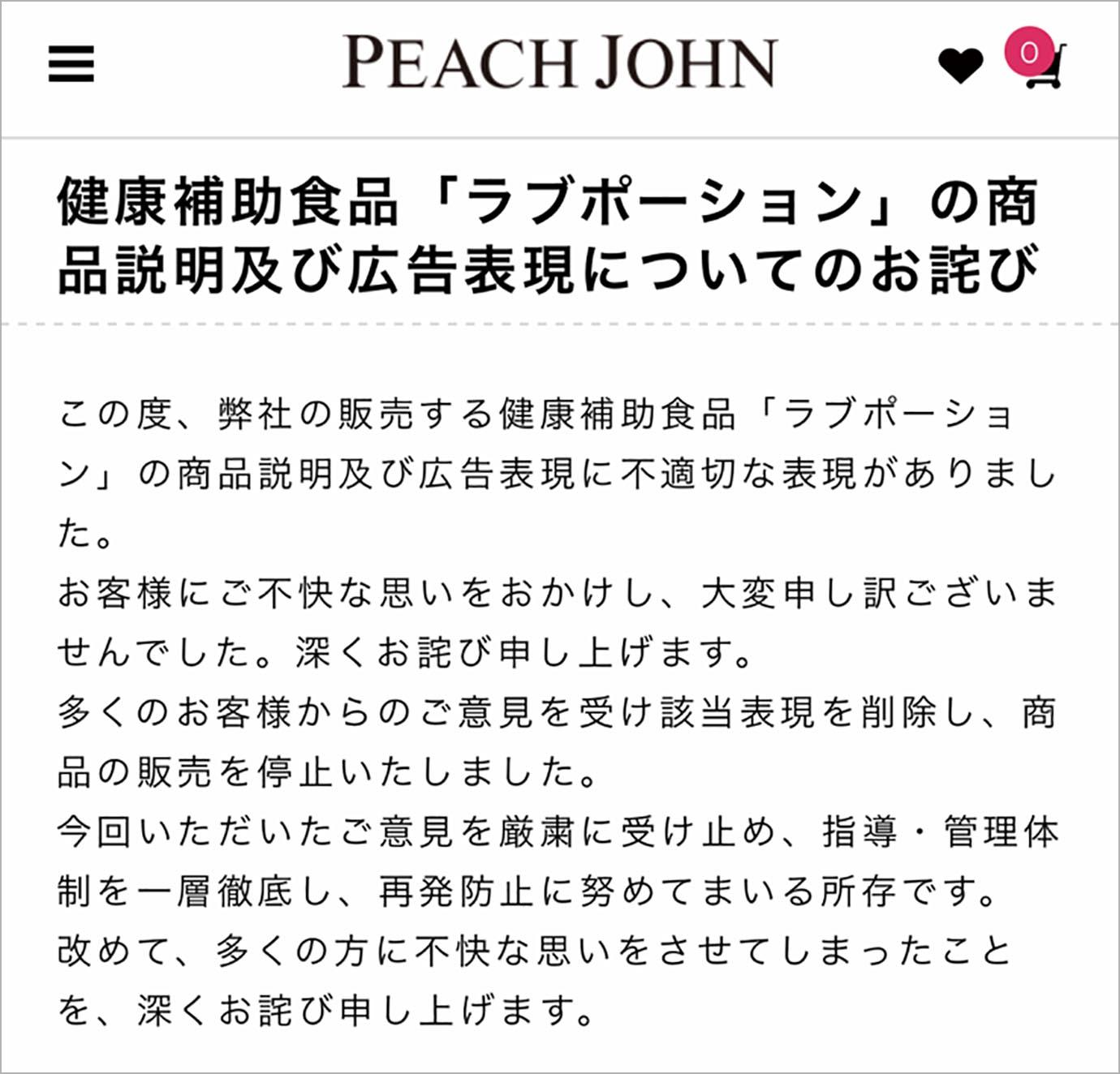 peach-john-love-portion2