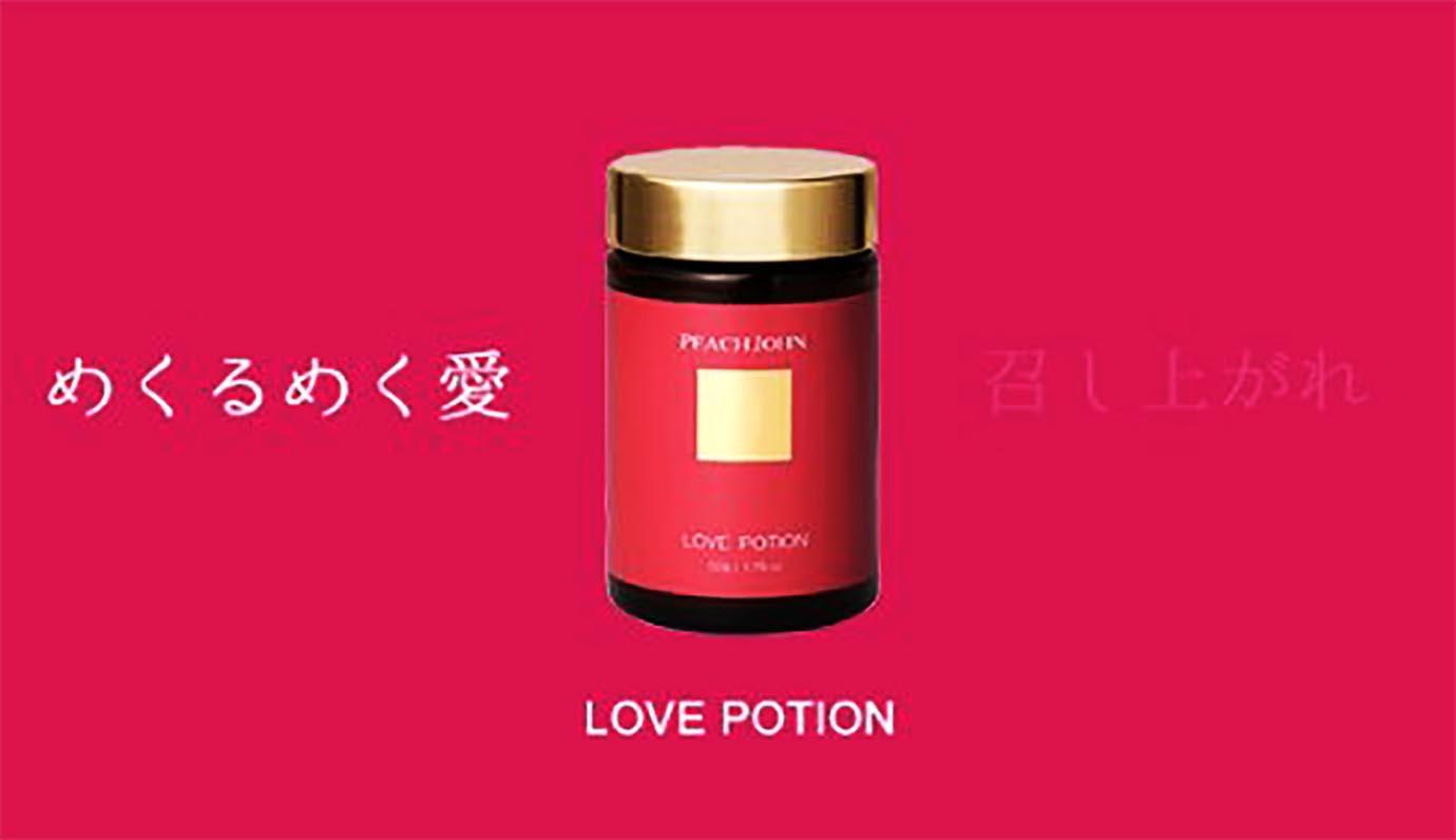 peach-john-love-portion3