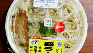 【衝撃グルメ】ラーメン二郎にそっくりなセブン-イレブン「中華蕎麦 とみ田監修 豚ラーメン」が大絶賛