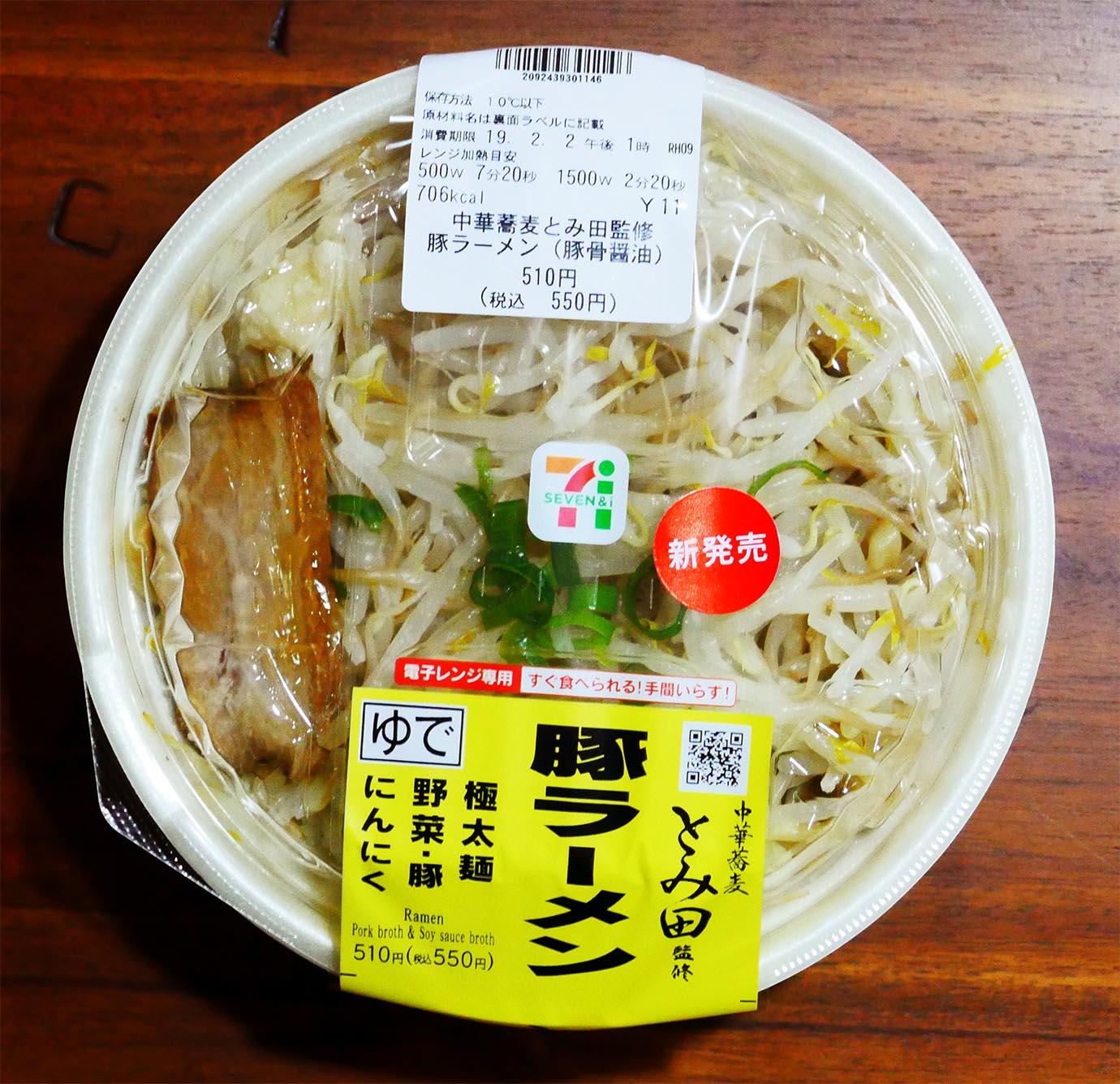 sej-ramen-jiro-tomita3