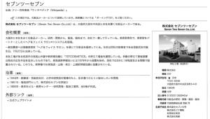 【話題】新幹線に乗ると気になる謎看板の正体 / 化粧品メーカーがWikipediaをスクショしただけの大胆広告を掲載