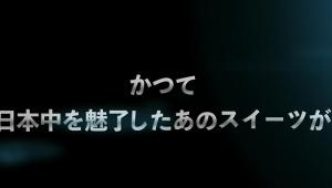 【炎上】ティラミスパクリ店が敵対的乗っ取りか / 本家ティラミスヒーローが日本進出したかのように誤認させる動画公開