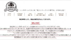 【悲報】元祖ティラミスヒーロー楽天市場が販売中止「株式会社gramの敵対的なパクリ商標登録の犠牲になった」
