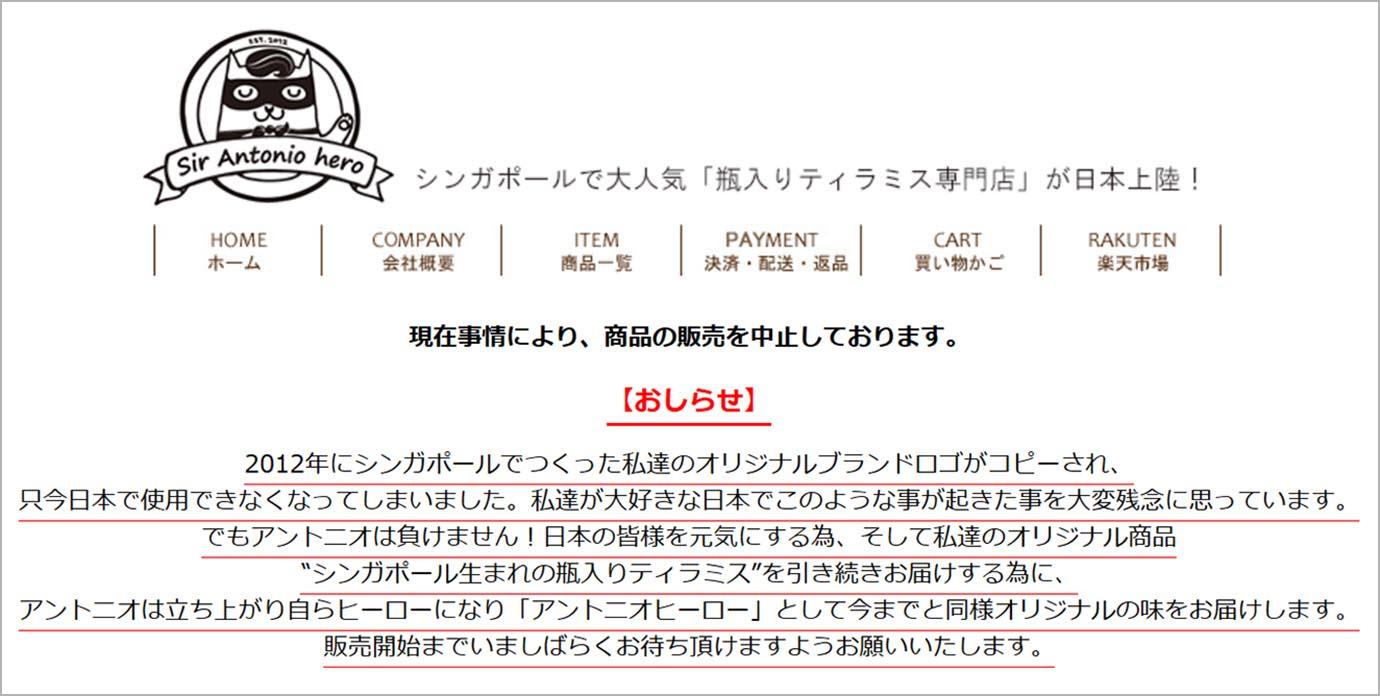 シンガポールの人気ティラミス専門店「ティラミスヒーロー」の名称やロゴが、日本の株式会社gram によって商標登録され、日本でティラミスヒーローとして営業でき