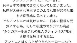 【大炎上】他店をパクった疑惑でスイーツ店炎上 / 本家が名称変更する事態「私達のブランドがコピーされ日本で使用不可能に」