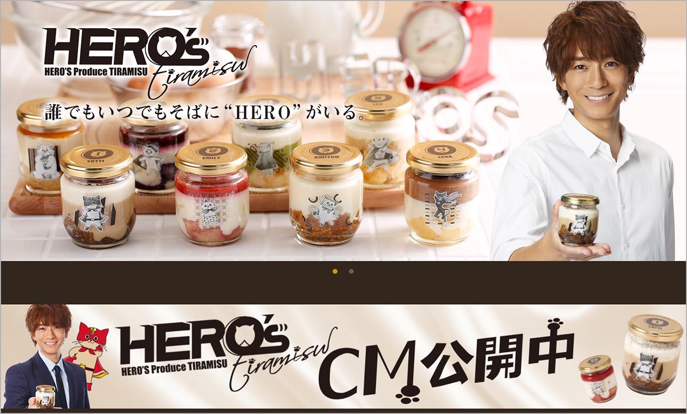 tiramisu-hero-shohei1