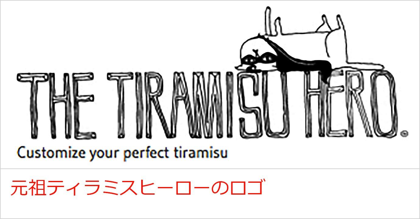 tiramisu-hero3