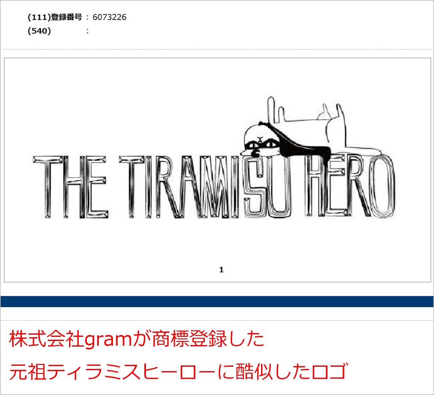 tiramisu-hero5