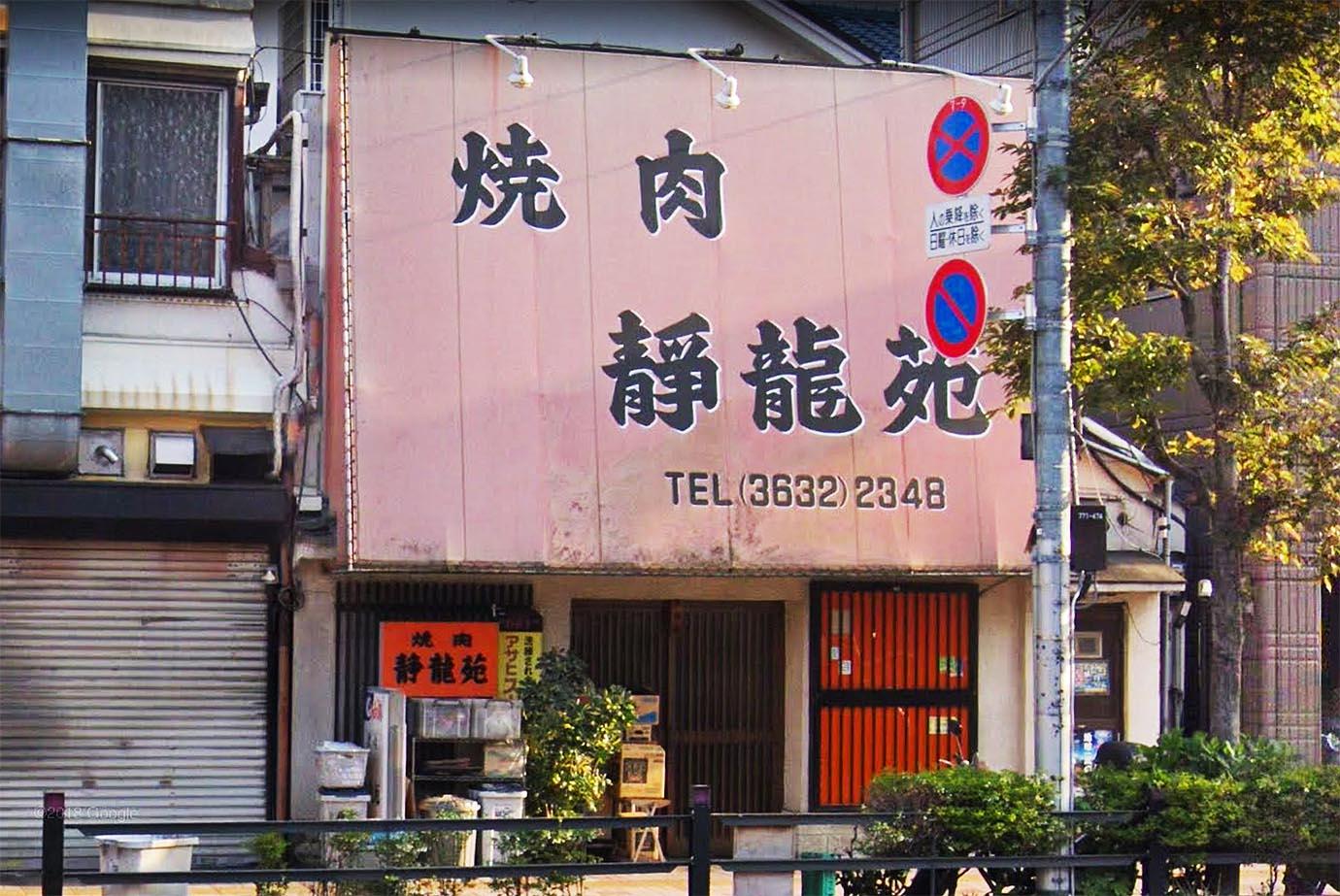 yakiniku-jimon