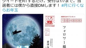 【話題】横山緑さん「ZOZO前澤社長の100万円プレゼント」に当選 / 100万円の用途をコメント