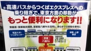 【話題】バス会社が「文字校正の途中のチラシ」を間違って大量生産 / そのまま使用