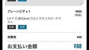 【話題】ドミノピザで裏技クーポン使ったら総額68円に / 数千円が数十円になる凄い現象