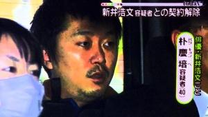 【炎上】大多数のマスコミが新井浩文容疑者を韓国人名「朴慶培容疑者」と報道 / 事務所は契約解除「再起不能リタイヤ」