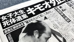 【話題】東スポが女子大生殺人事件犯人を「キモオタ」「キモいオタク」と報じる / 広瀬晃一容疑者(35歳)