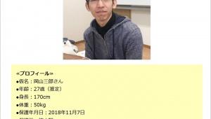 【緊急事態】生放送テレビ番組で記憶喪失男性・岡山三郎の正体判明 / TwitterとFacebookで発見