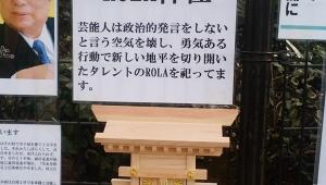 【問題視】新宿駅前にタレントのローラをまつる「ローラ神社」を設置 / ローラを神格化